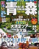 るるぶ青森奥入瀬白神山地 '08~'09 (るるぶ情報版 東北 2)