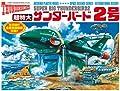 Super oversize Thunderbird 2 by Dragon Model USA