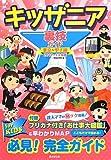 キッザニア裏技ガイド 東京&甲子園2012~13年版
