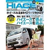 TOYOTA new HIACE fan vol.30 (ヤエスメディアムック443)
