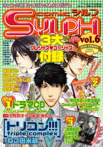 comic SYLPH 2008年 05月号 [雑誌]