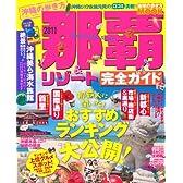 沖縄の歩き方那覇&リゾート完全ガイド 2011 (地球の歩き方ムック 国内 4)