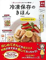 冷凍保存のきほん (主婦の友実用№1シリーズ)