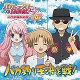 ラジオCD バカとテストと召喚獣 文月学園放送部 Vol.10