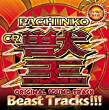PACHINKO CR 獣王 Original Sound Track『BEAST TRACKS!!!』(仮)