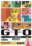 GTO ヤンキー、教師を目指す!! アンコール刊行! (講談社プラチナコミックス)