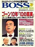 月刊 BOSS(ボス) 2009年 04月号 [雑誌]
