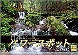 日本のパワースポット 2016年 カレンダー 壁掛け