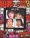 犯罪芸能タブーとスキャンダルDX (コアコミックス 188)