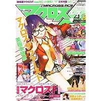 マクロスA (エース) VOL.008 2011年 05月号 [雑誌]