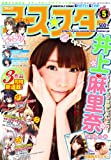 月刊 コミックアーススター 2012年 05月号 [雑誌]