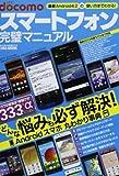 NTT docomoスマートフォン完璧マニュアル―最新2013年夏モデルまで対応 (英和MOOK らくらく講座 173)