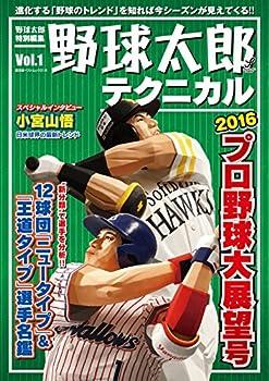 野球太郎テクニカルVol.1[2016プロ野球大展望号](廣済堂ベストムック)