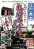 『江戸・東京御朱印を求めて歩く札所めぐりガイドブック』(2012年)