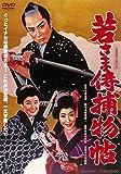 若さま侍捕物帖[DVD]