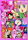 超アレ国志 (MFコミックス)