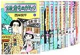 鎌倉ものがたり コミック 1-29巻 セット (アクションコミックス)