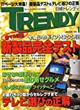 日経 TRENDY (トレンディ) 2010年 01月号 [雑誌]