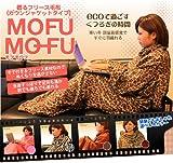 着るフリース毛布(ガウンジャケットタイプ) MOFU MO-FU(モフモウフ) (ゼブラ)