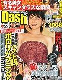 エンターテイメント Dash (ダッシュ) 2013年 06月号 [雑誌]