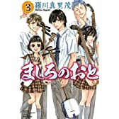 ましろのおと(3) (講談社コミックス月刊マガジン)
