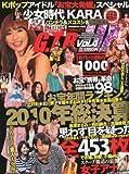 G.T.R.DX Vol.4 2011年 01月号 [雑誌]