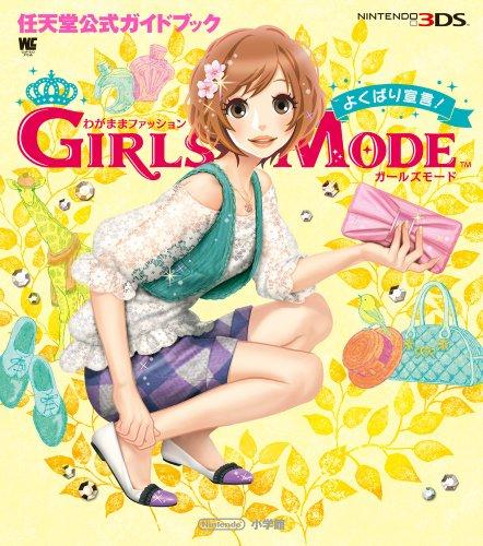 わがままファッション GIRLS MODE よくばり宣言!: 任天堂公式ガイドブック (ワンダーライフスペシャル)