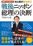 池上彰が読み解く!戦後ニッポン 総理の決断(1945-いま) (小学館 GREEN MOOK)
