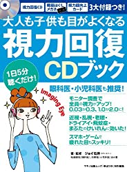 [CD付]大人も子供も目がよくなる「視力回復」CDブック (眼科医、小児科医も推奨!)
