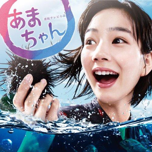 連続テレビ小説「あまちゃん」オリジナル・サウンドトラック