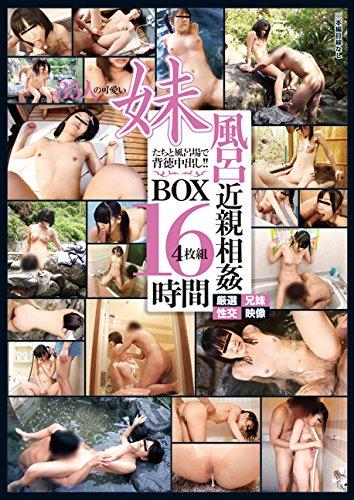 [] 妹風呂近親相姦BOX 4枚組16時間