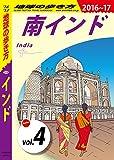 地球の歩き方 D28 インド 2016-2017 【分冊】 4 南インド インド分冊版