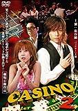 カジノ2 [DVD]
