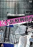 女子医療刑務所 [DVD]