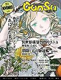 月刊群雛 (GunSu) 2014年 11月号 ? インディーズ作家を応援するマガジン ?