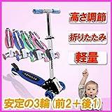 子供用 キッズ用 キックスクーター 緩やかな芝生 砂地も使える(ピンク)