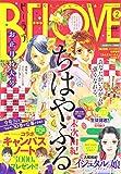 BE-LOVE(ビーラブ) 2016年 1/15 号 [雑誌]