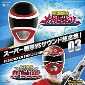 スーパー戦隊VSサウンド超全集!03 電磁戦隊メガレンジャーVSカーレンジャー