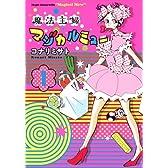 魔法主婦マジカルミュー 1 (ヤングジャンプコミックス)