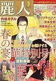 麗人 2009年 03月号 [雑誌]