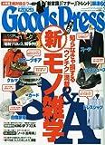 Goods Press ( グッズプレス ) 2010年 03月号 [雑誌]