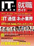 IT業界徹底研究就職ガイド2012年版 (日経BPムック)