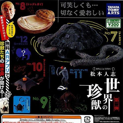 松本人志 世界の珍獣 第二弾 シークレット入り 全6種セット タカラトミーアーツ ガチャポン