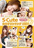 S-Cute 女の子ランキング 2011 TOP10 [DVD]