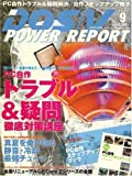DOS/V POWER REPORT (ドス ブイ パワー レポート) 2007年 09月号 [雑誌]