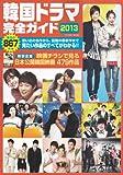 韓国ドラマ完全ガイド 2013 (COSMIC MOOK)