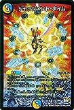 デュエルマスターズ ジャッジメント・タイム(ベリーレア)/革命ファイナル 世界は0だ!!ブラックアウト!!(DMR22)/ シングルカード