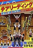 チアリーディング完全上達BOOK (コツがわかる本)