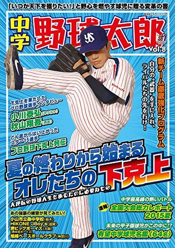 中学野球太郎VOL.8 (廣済堂ベストムック)