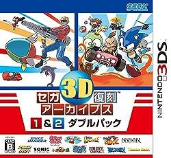 セガ3D復刻アーカイブス1&2 ダブルパック